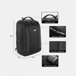 Модный черный рюкзак из пвх ATS-3814 211087