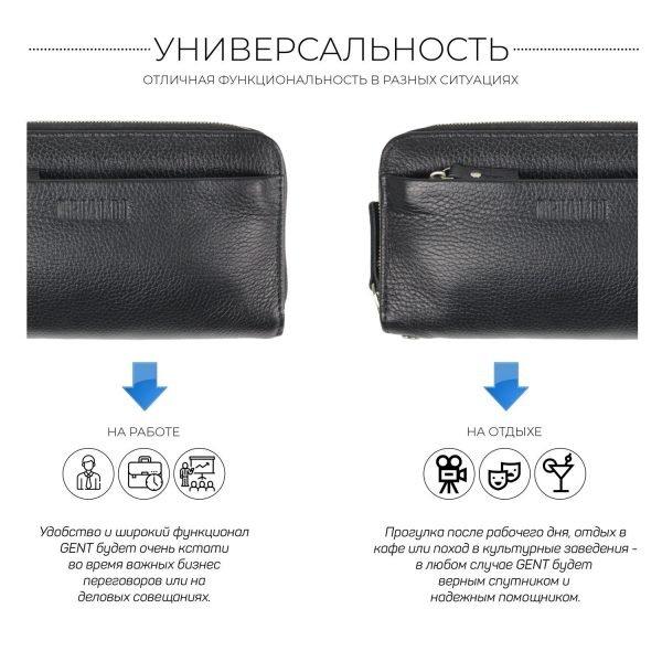 Уникальный черный мужской аксессуар BRL-32921