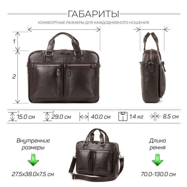 Вместительный коричневый мужской портфель деловой BRL-34110