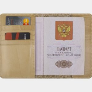Неповторимая бежевая обложка для паспорта ATS-2220 215627