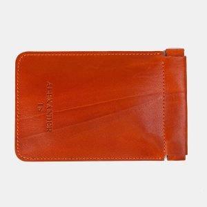Модная темно-оранжевая ключница ATS-3378