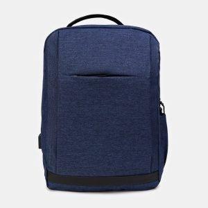 Солидный синий рюкзак из пвх ATS-3411