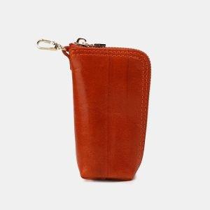 Кожаная оранжевая ключница ATS-3528