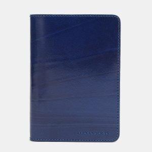 Удобная голубовато-синяя обложка для паспорта ATS-2206