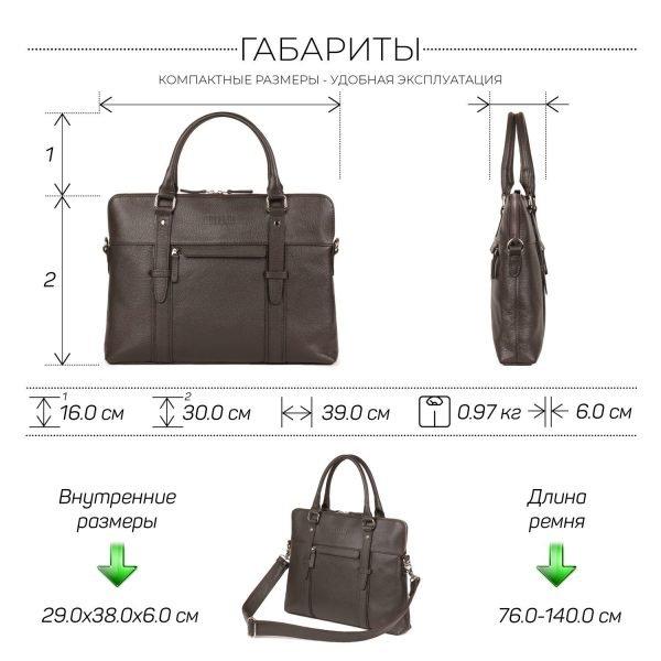 Солидная коричневая мужская сумка для документов BRL-44551