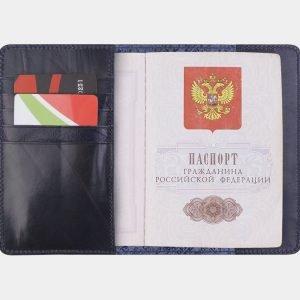 Модная синяя обложка для паспорта ATS-2677 224934