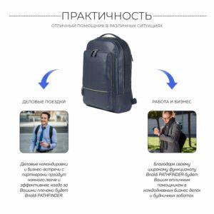 Солидный синий мужской деловой рюкзак BRL-45821 226915