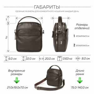 Удобная коричневая мужская сумка через плечо BRL-34400 228960