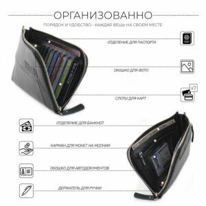 Кожаный черный мужской портмоне клатч BRL-1516 227572