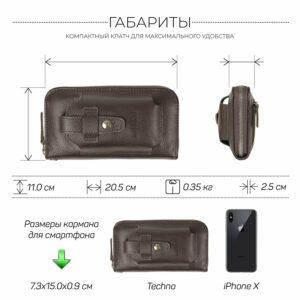 Кожаный коричневый мужской портмоне клатч BRL-32934 228864