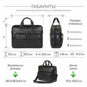 Кожаный черный мужской портфель деловой BRL-44548 227288