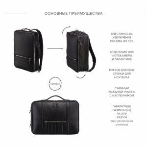 Функциональная черная мужская деловая сумка трансформер BRL-23143 234900