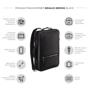 Функциональная черная мужская деловая сумка трансформер BRL-23143 234858