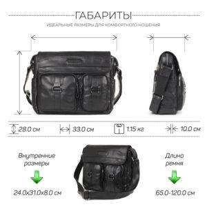 Удобная черная мужская сумка для документов BRL-12995 234188