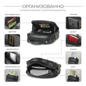 Уникальная черная мужская сумка для документов BRL-12934 234064