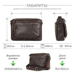 Вместительная коричневая мужская сумка через плечо BRL-19858 234524