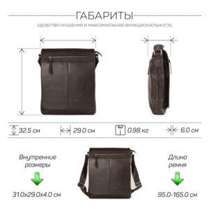 Неповторимая коричневая мужская сумка для документов BRL-11724 233914